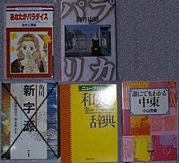 「角川新字源」小川環樹他(角川書店)