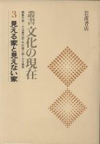 「見える家と見えない家」大江健三郎・中村雄二郎・山口昌男編(岩波書店)