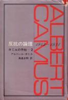 「反抗の論理(1942-1951)」カミュ(アルベール)/高畠正明訳(新潮社)