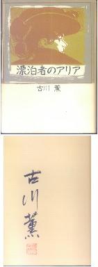 「漂泊者のアリア」古川薫(文芸春秋)
