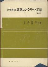 「鉄筋コンクリート工学〔2版〕」赤尾親助・水野俊一(オーム社)