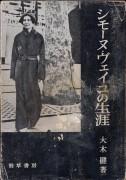 「シモーヌ・ヴェイユの生涯」大木健(勁草書房)
