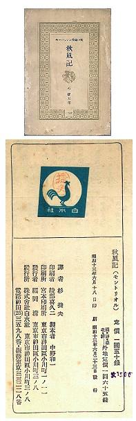 「秋風記(モントリオル)」モーパッサン/杉捷夫訳(白水社)