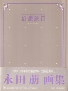 「幻想旅行(永田萌画集)」永田萌(白泉社)