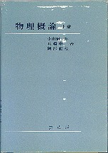 「物理概論-下-」小出昭一郎・兵藤申一・阿部龍蔵(裳華房)