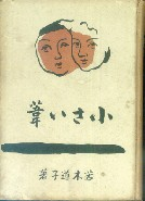 「小さい葦」若木道子(関書院)