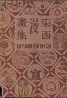 「東西漫画集」代田収一編(中央美術社)