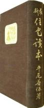 「最新住宅読本 〔改訂版〕」平尾善保(日本電建)