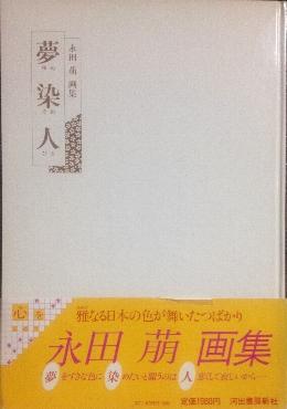 「夢染人(永田萌画集)」永田萌(河出書房新社)