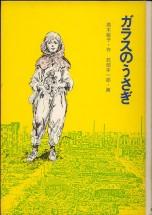 「ガラスのうさぎ」高木敏子/武部本一郎画(金の星社)
