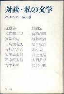 「対談・私の文学」秋山駿(講談社)