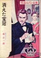 「消えた宝冠」ルブラン/南洋一郎訳(ポプラ社)