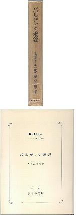 「バルザック総説」太宰施門編著(河出書房)