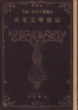 「英米文学概論」福原麟太郎・志賀勝・島田謹二・大和資雄(河出書房)