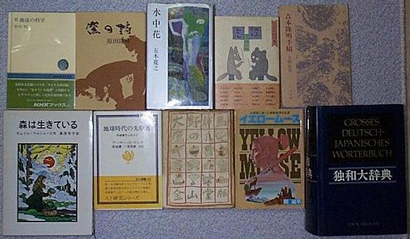 「独和大辞典」国松幸二他(小学館)