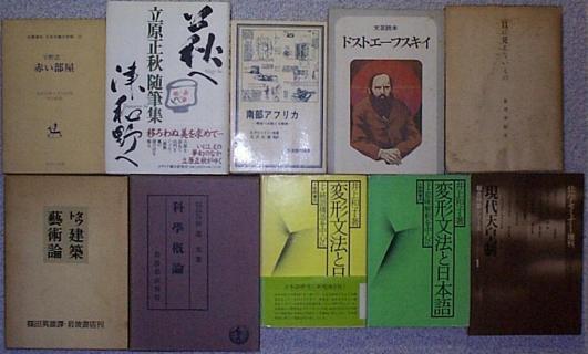 「変形文法と日本語-上-」井上和子(大修館書店)